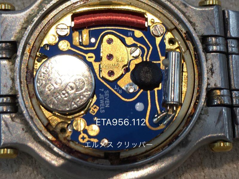 エルメスクリッパー ETA 956.112