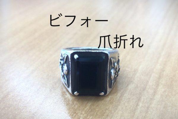 シルバーの指輪の修理