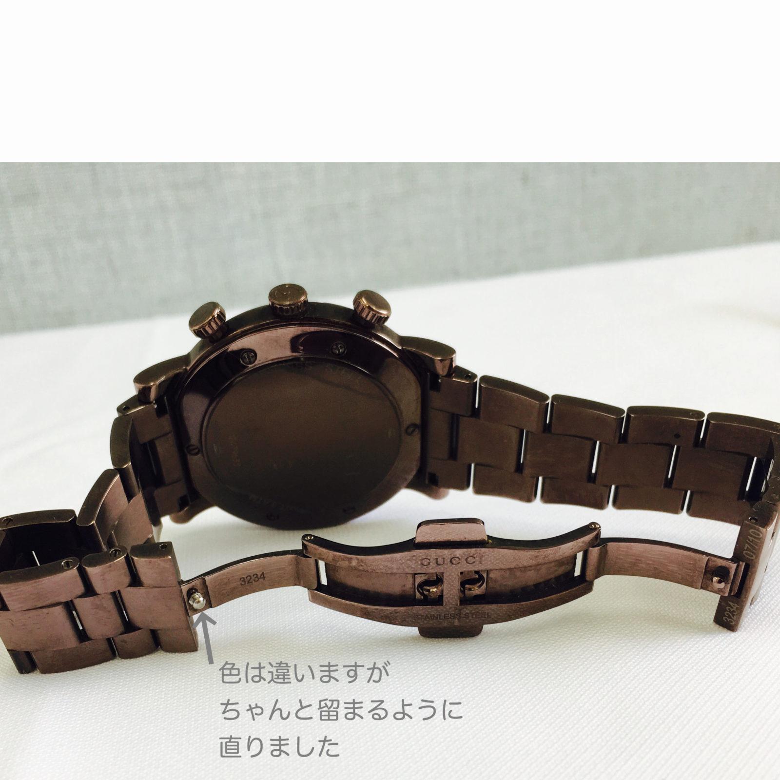 GUCCIの腕時計のバックル修理