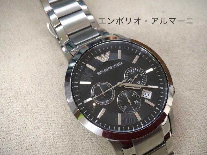 エンポリオアルマーニ 腕時計 ベルト調整