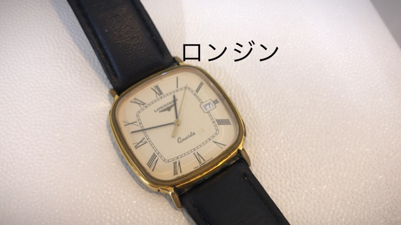 online retailer 23b09 be5d8 ロンジン腕時計の革ベルト交換   メンテナンスオプト オプト ...