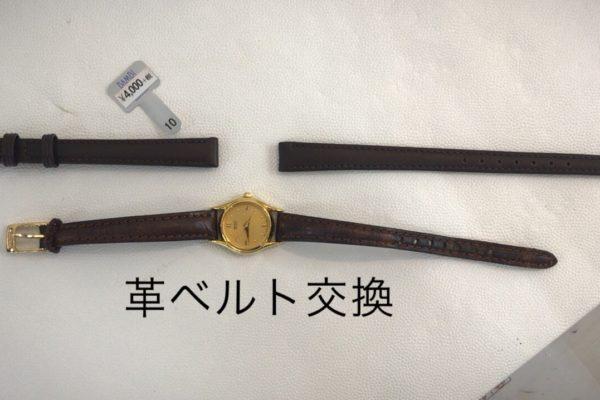 腕時計の革ベルト交換をしたいが、今のものより長いベルトにしたい!?