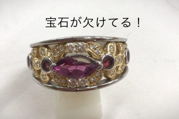指輪の修理〜中石ガーネットが欠けてしまった!?