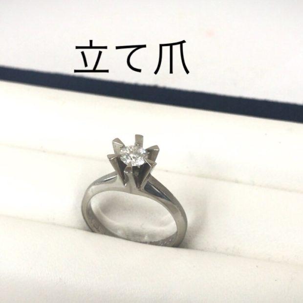 15年以上お使いになられていない立て爪のダイヤリングをシンプルなペンダントに作り替え BEFORE