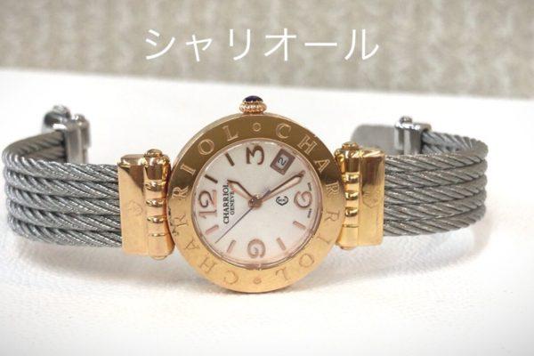 シャリオールの腕時計の電池交換の事例です。