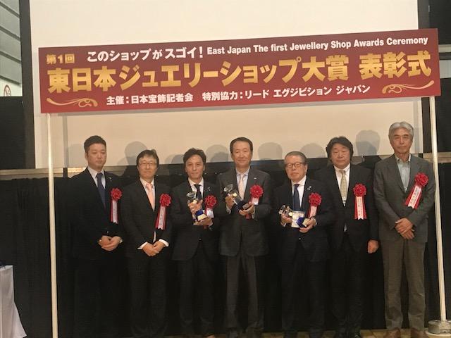 2017年東日本ジュエリーショップ大賞受賞