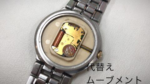 シチズン腕時計のEXCEEDの修理、ムーブメント交換