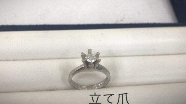 プラチナ ダイヤリング 立て爪の指輪 リフォーム 作り替え 見積り