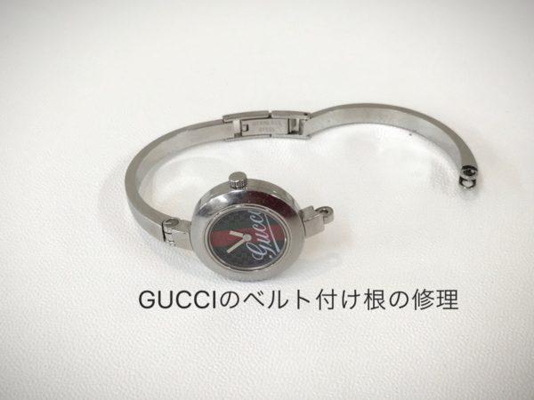 グッチ GUCCI 腕時計 修理 ベルト修理