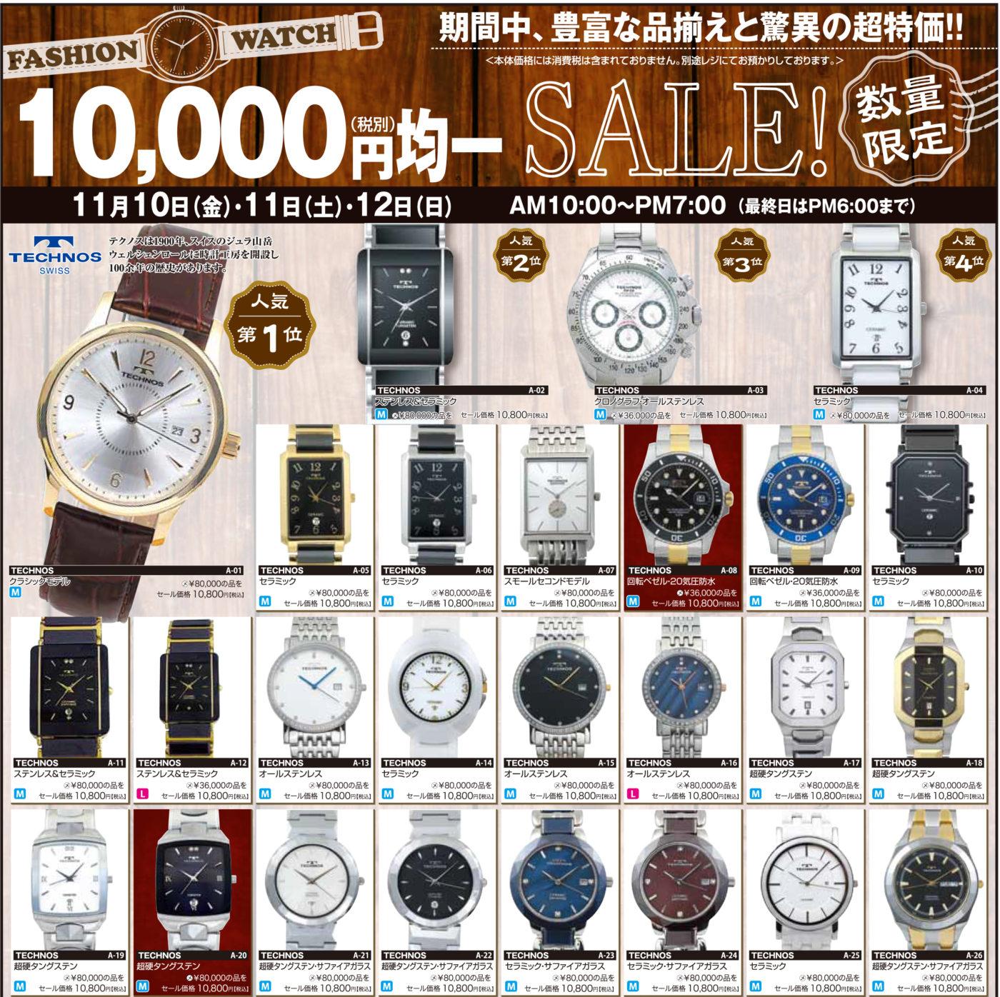 一万円の腕時計 チラシ 河口湖