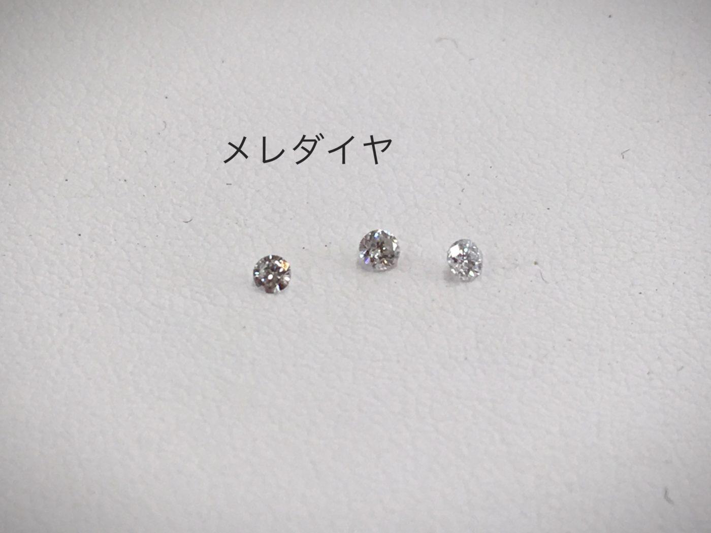 メレダイヤ 裸石 ルース 山梨県