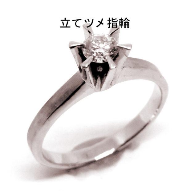 富士吉田市にお住まいのF・S様からダイヤリングの作り替えを承りました。 BEFORE