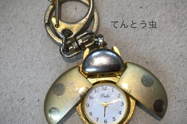 キーホルダー型の時計の電池交換