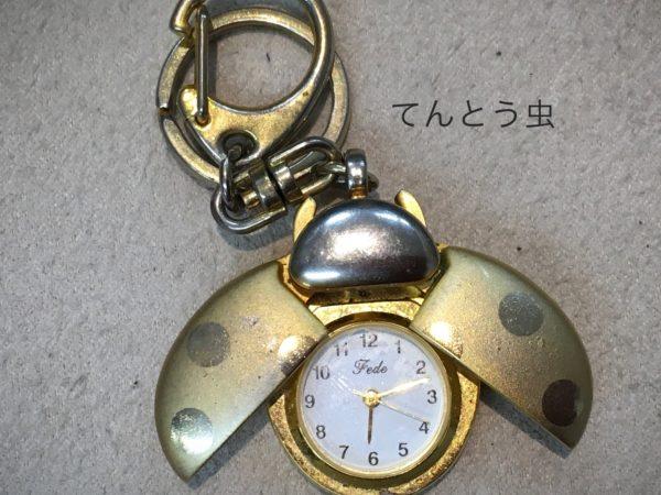 てんとう虫型時計 キーホルダー型時計