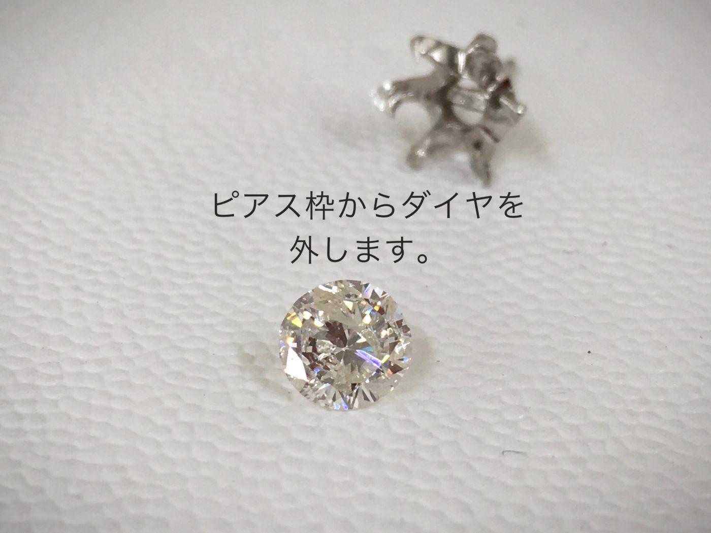 ジュエリーリフォーム ピアスからペンダントにリフォーム 山梨県 ダイヤモンド
