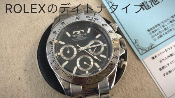 テクノス 腕時計 電池交換 デイトナ