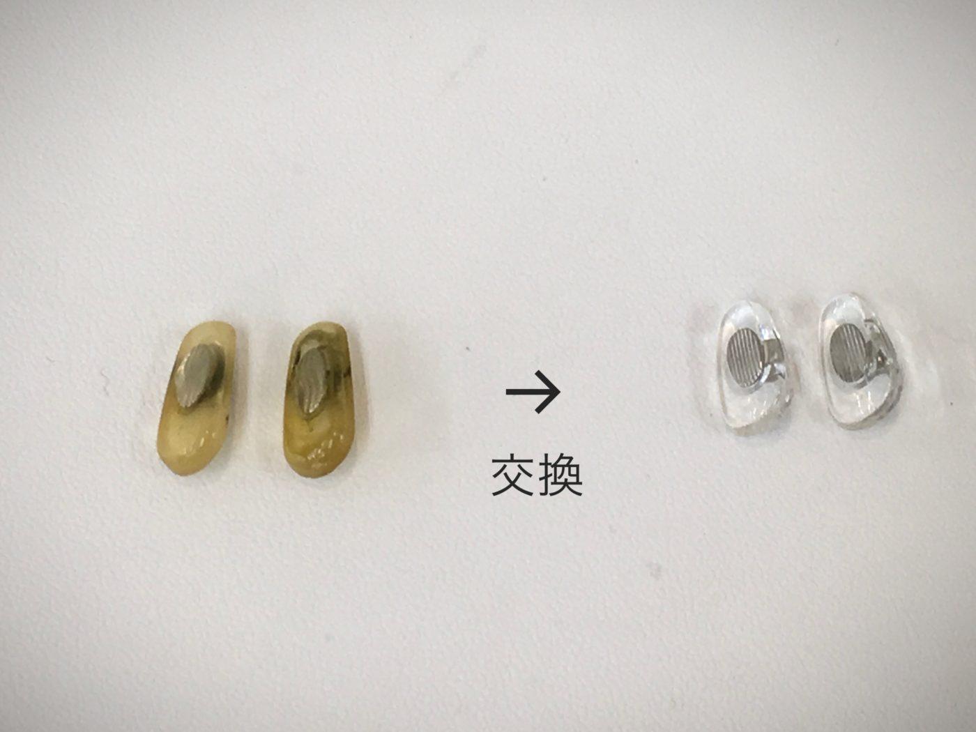 鼻あて 鼻パッド 眼鏡 修理 山梨県