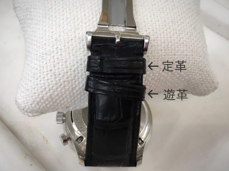 定革 遊革 革ベルト 修理 腕時計 IWC