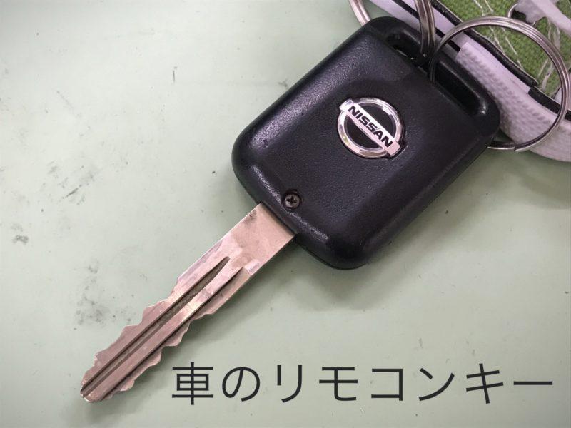 車の鍵 リモコンキー 電池交換 金額 山梨県