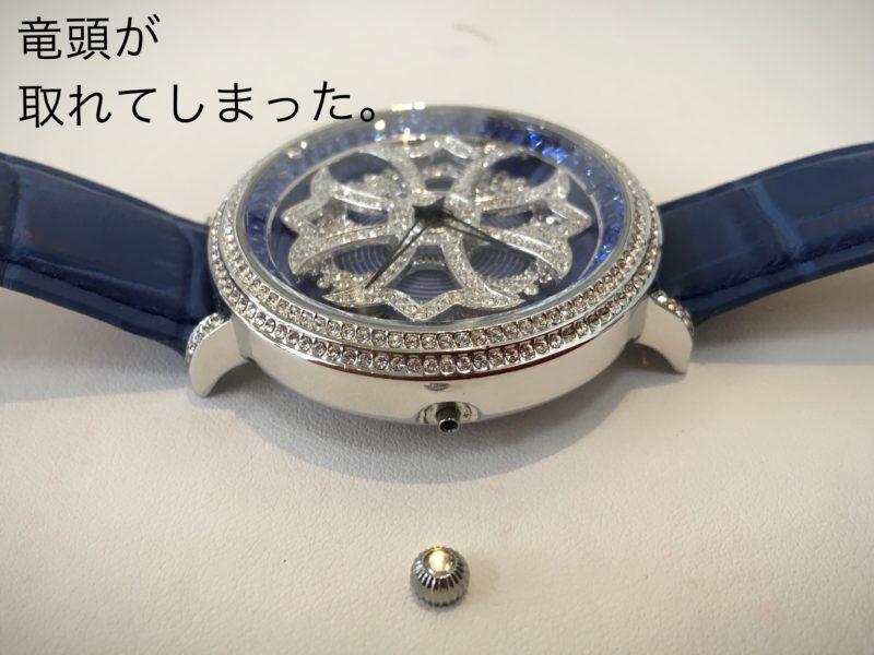 アンコキーヌ 竜頭 腕時計 修理