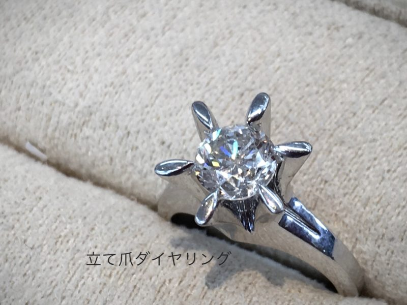 立て爪ダイヤリング リフォーム 指輪 作り替え