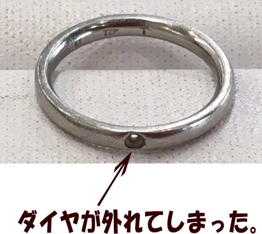結婚指輪の修理 石はずれ