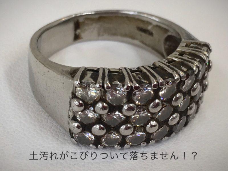 土汚れの指輪 クリーニング ダイヤモンド