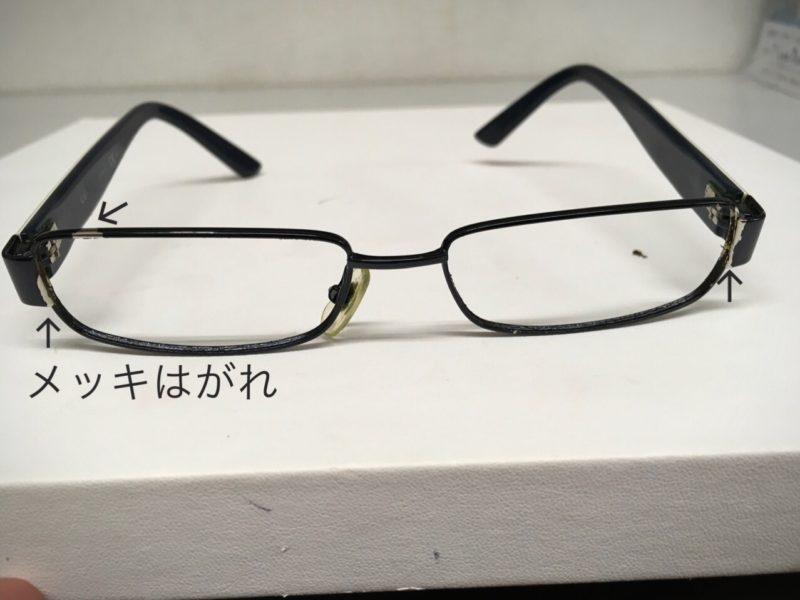 眼鏡の修理 メガネ 鼻あて ロー付け メッキはがれ 塗り直し 鯖江