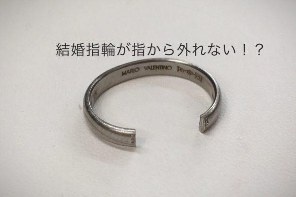 指輪の修理~キツくて外れなくなったリングをカット~