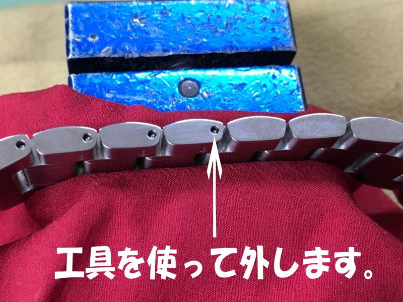 OMEGA オメガ スピードマスター 腕時計 ベルトの長さ調整 コマ外し