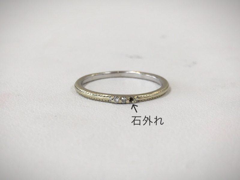 石外れ ダイヤ取れた 指輪 メッキ剥がれ 修理