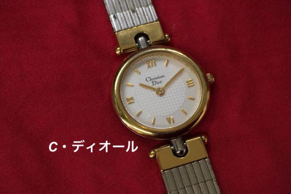 C・ディオールの腕時計の電池交換