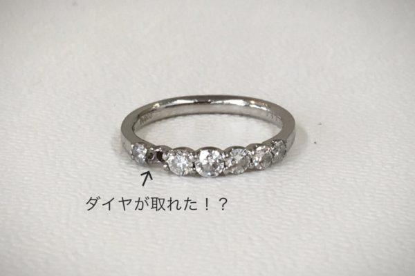 指輪のダイヤモンドが外れて無くなってしまった!?