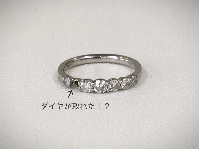 指輪の修理 ダイヤ石入れ