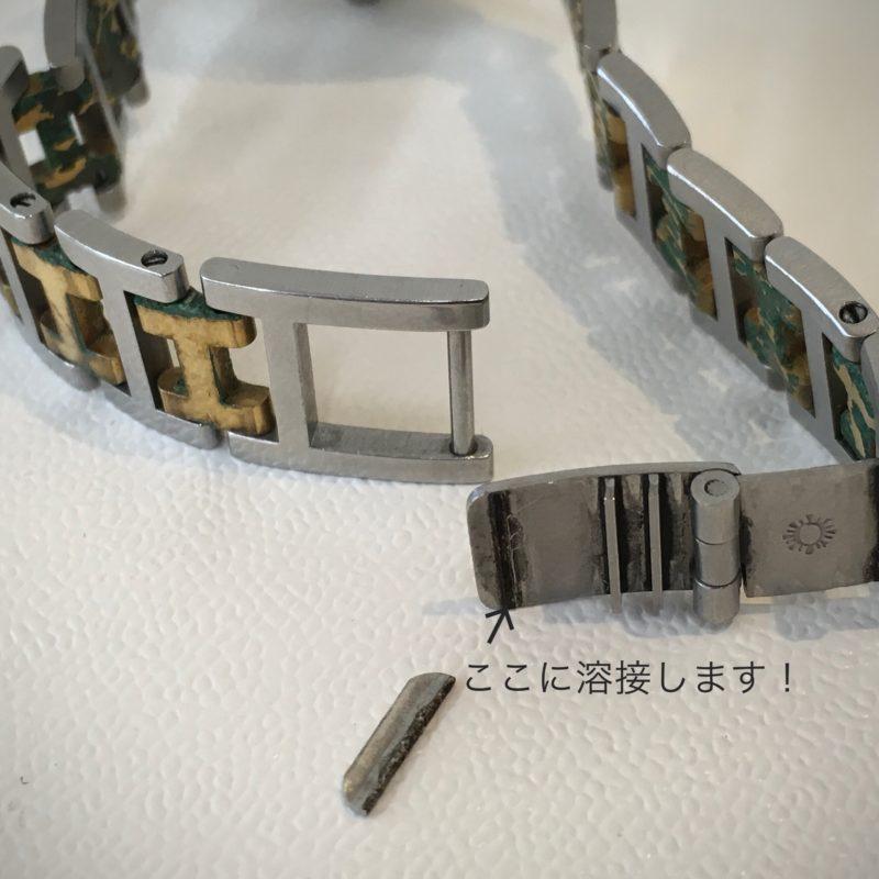 エルメス クリッパー ベルト溶接 修理