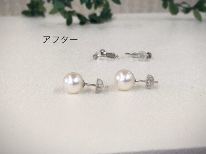 真珠のイヤリング ピアスにリフォーム 作り替え