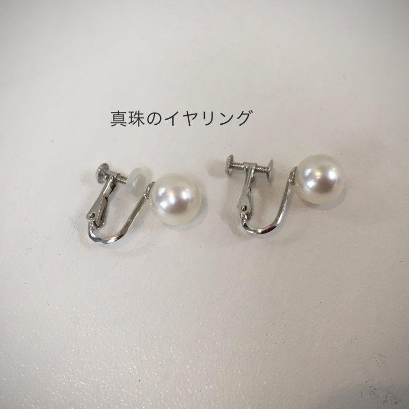 真珠のイヤリングをピアスにリフォーム