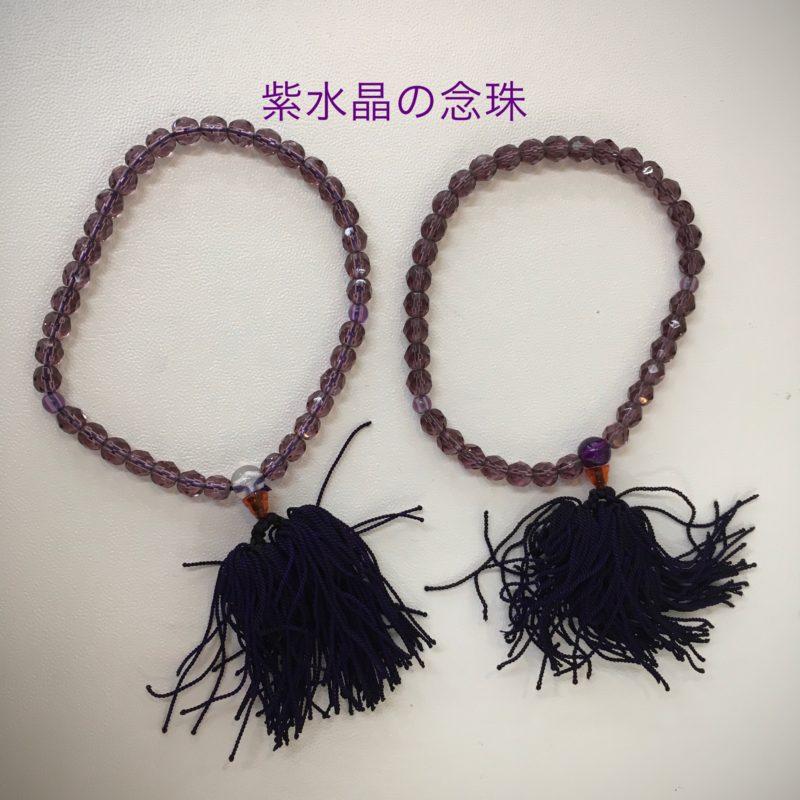 紫水晶念珠の作り替え