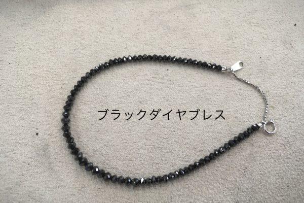 ブラックダイヤブレスレットを指輪にリフォーム