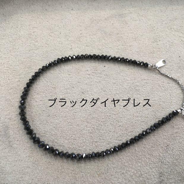 ブラックダイヤブレスレットを指輪にリフォーム BEFORE