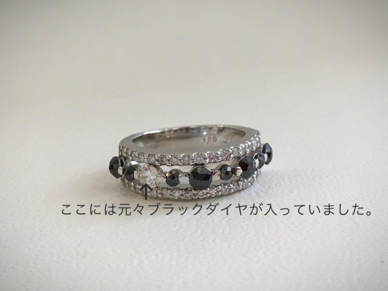 指輪からブラックダイヤモンドが外れて無くなってしまったので石を入れたい