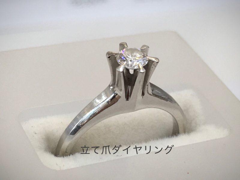 立て爪ダイヤリングをリフォーム