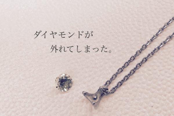 プラチナ製のペンダントからダイヤモンドが外れてしまった!?
