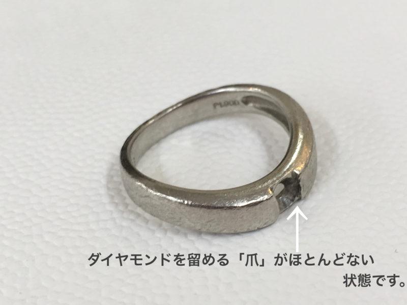 指輪からダイヤモンドが外れて無くなった