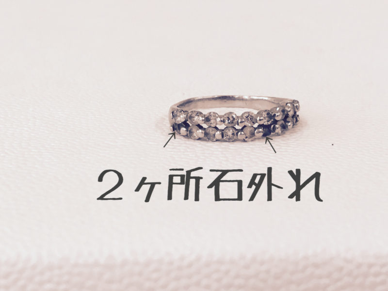 指輪からダイヤモンドが取れて無くなってしまった。
