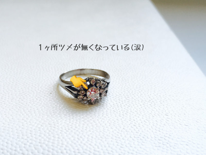 Pt900ダイヤモンドリングの修理