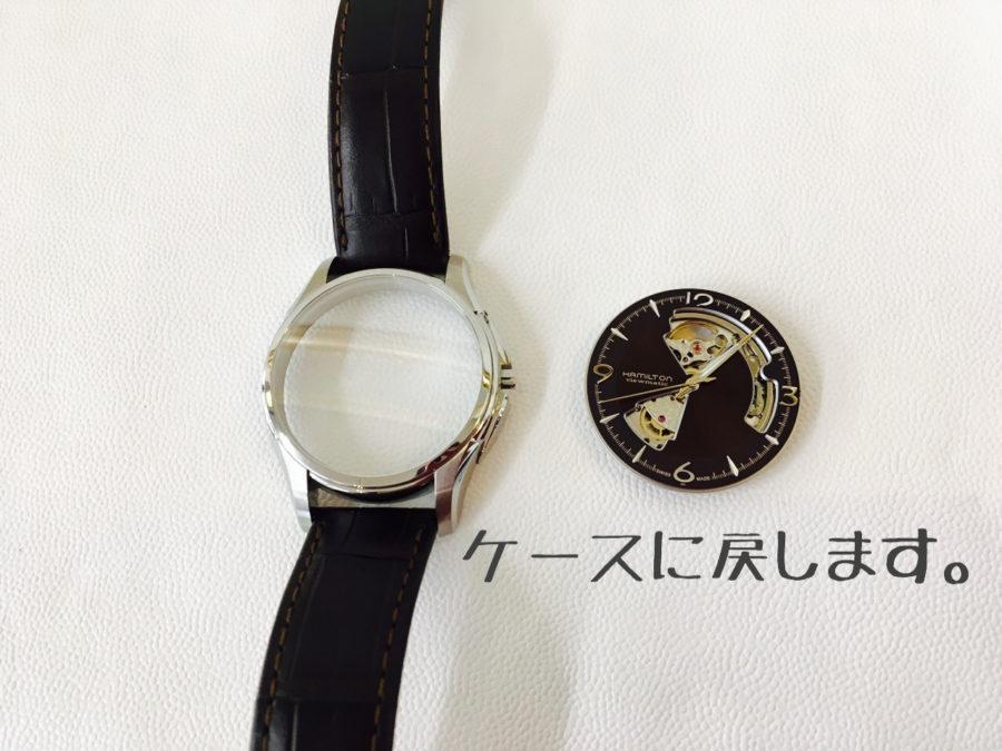 アメリカの名門時計メーカーであるハミルトンのジャズマスターの秒針取り付け修理
