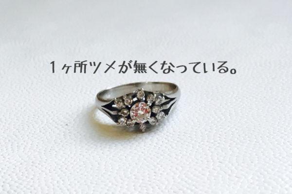 指輪のダイヤモンドがグラグラ動いて取れそう?