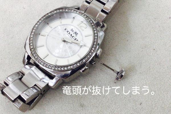COACHの腕時計の竜頭の修理