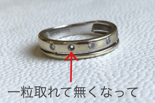 K10ホワイトゴールド指輪からダイヤが外れて無くなってしまった!?